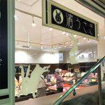 二俣川ライフ店
